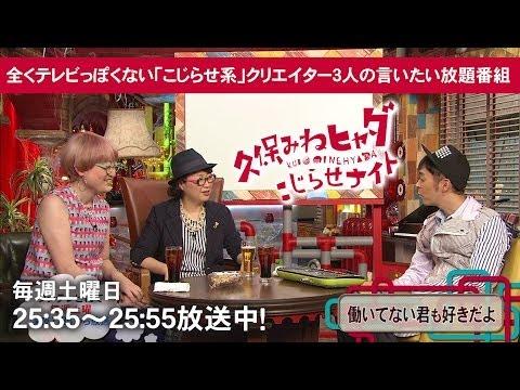 【公式】久保みねヒャダこじらせナイト3月22日放送