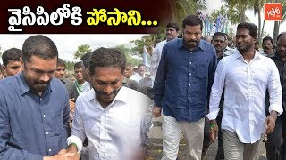 Posani Krishna Murali Supports YS Jagan Ahead of 2019 Elections
