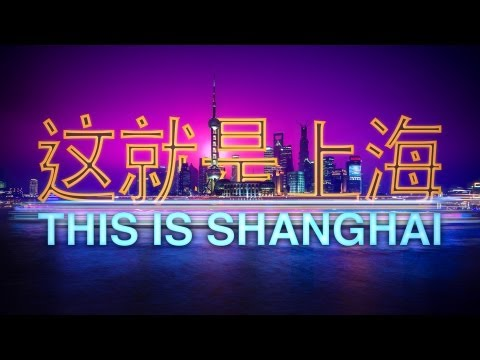 This is Shanghai《这就是上海》 ЭТО - ШАНХАЙ