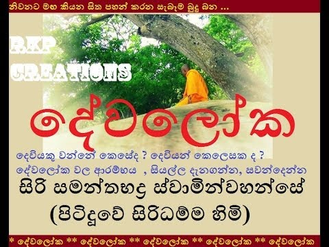 Dewaloka - දේවලෝක - Siri Samanthabaddra Thero - Pitiduwe Siridhamma Himi video