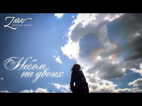 Зара - Небо на двоих