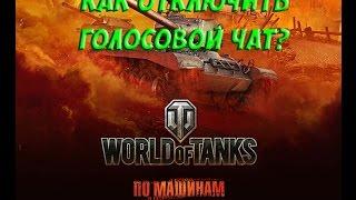 Как отключить голосовой чат в World of Tanks на консоли (PS4/XBOX ONE)