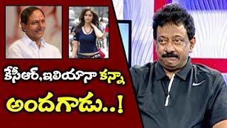 కేసీఆర్ ఇలియానా కన్నా అందగాడు..! | Ram Gopal Varma About CM KCR