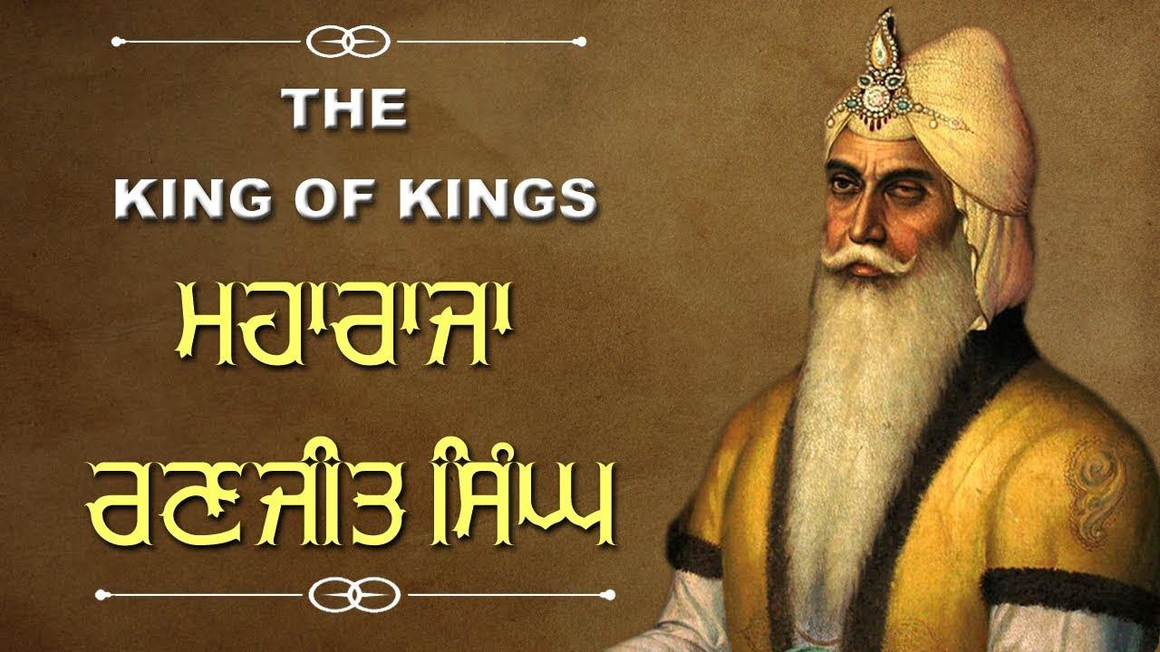 Maharaja Ranjit Singh | ਮਹਾਰਾਜਾ ਰਣਜੀਤ ਸਿੰਘ ਦੀ ਜ਼ਿੰਦਗੀ ਅਤੇ ਸਮਰਾਜ ਦੇ ਕੁਝ ਰੌਚਕ ਤੱਥ
