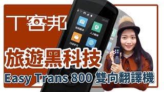 科大訊飛 Easy Trans 800 翻譯棒值得你買嗎?
