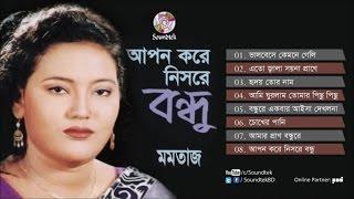 Momtaz - Apon Kore Nishre Bondhu | Full Audio Album | Soundtek