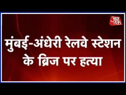 मुंबई के अँधेरी रेलवे स्टेशन के ब्रिज पर महिला की हत्या, एक तरफ़ा प्यार में हत्या का शक