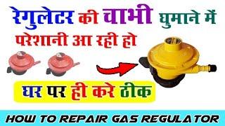 गैस रेगुलेटर की चाभी को कैसे ढीला करे How to loosen the key of gas regulator (Gas Regulator Repair)