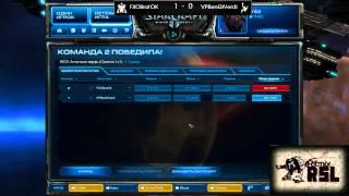 Ritmix RSL, группа D: FXOBratOK vs VPBenQlVerdi - [Starcraft II]