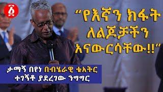 Speech Of Tamagn Beyene