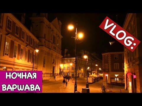 Vlog: Гуляем Ночью по Варшаве