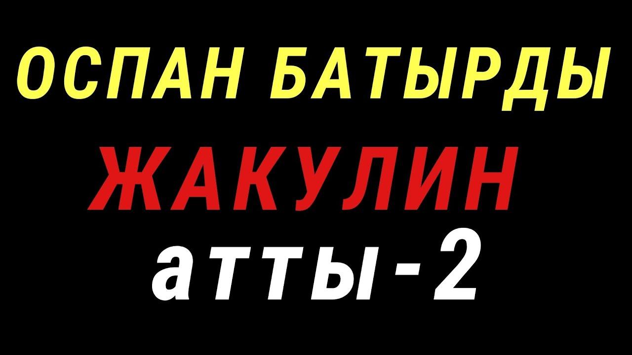 ОСПАН БАТЫРДЫ ЖАКУЛИН АТТЫ-2