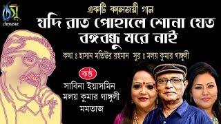 যদি রাত পোহালে শোনা যেতো । Jodi Raat Pohale Shona Jeto । বাংলাদেশের বিশিষ্ট তিন শিল্পীর কন্ঠে