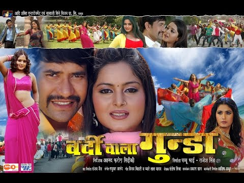 वर्दी वाला गुंडा - Latest Bhojpuri Movie | Vardi Wala Gunda - Bhojpuri Full Film | Full Hd video