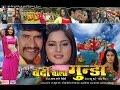 वर्दी वाला गुंडा - latest bhojpuri mo  Picture