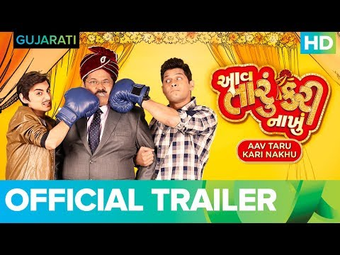 Aav Taru Kari Nakhu Trailer | Gujarati Movie | Digital Premiere On Eros Now | 1st June 2018