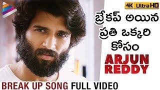 Arjun Reddy Breakup Song Full Video | Arjun Reddy Video Songs | Vijay Deverakonda | Shalini Pandey