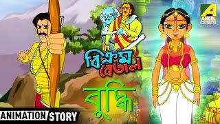 Vikram Betal | বিক্রম বেতাল | Buddhi | Bangla Cartoon Video