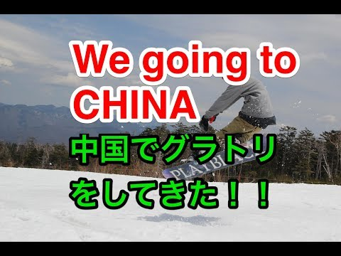 【KENTA HASEGAWA】グラトリ 스노보드 groundtrick snow snowboard awesome gopro howto wow 動画  trick