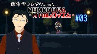 【momodora】初見プレイ!#003 【Vtuber】