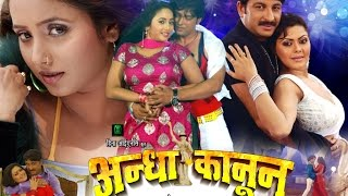 Full HD  Bhojpuri Full Movie 2015 Andha Kanoon Bhojpuri Film Manoj Tiwari