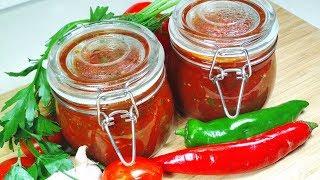 СУПЕР рецепт Аджики из 80-х! Идеальная Аджика из помидоров и перца с томатной пастой.