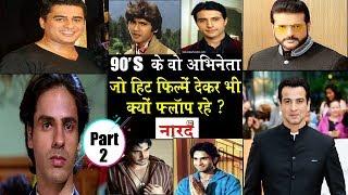 Flop Actors Of 90's Bollywood_Part 2_90 के दशक के वो अभिनेता जो हिट फिल्में देकर भी फ्लॉप रहे