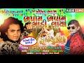 Moma Mara Bhapom Bhapom  Gadi Laya |Arjun Thakor New Song |Vina Thakor | Gabbar Thakor New Song 2019