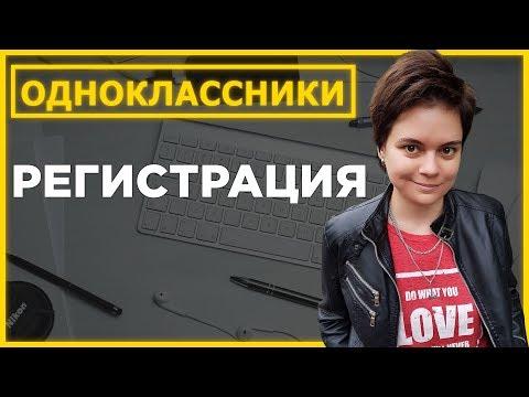 Как зарегистрироваться в Одноклассниках регистрация в одноклассниках. Регистрация на ОK RU #01