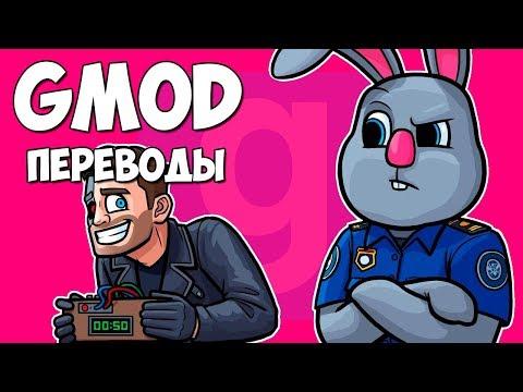 Garry's Mod Смешные моменты (перевод) #298 - ПРОВЕРКА В АЭРОПОРТУ (Гаррис Мод)
