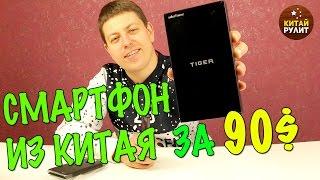 Смартфон из Китая за 90$ Ulefone Tiger