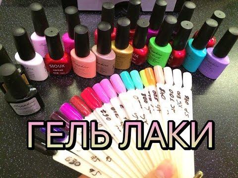 Гель Лаки! Какие цвета и фирмы, моя коллекция!