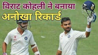 Ind vs SL Test Series | Virat kohli's UNIQUE RECORD after his declaration at the score of 103 runs