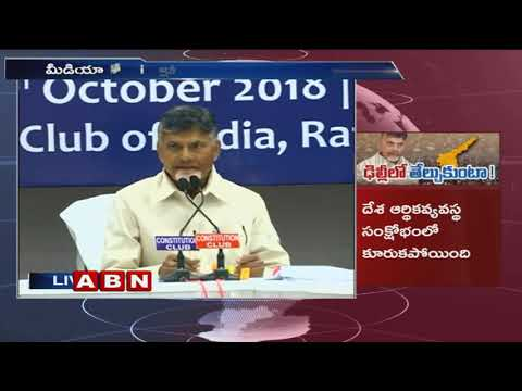 CM Chandrababu Press Meet over YS Jagan Attack Controversy & BJP Irregularities | Delhi | Part 1