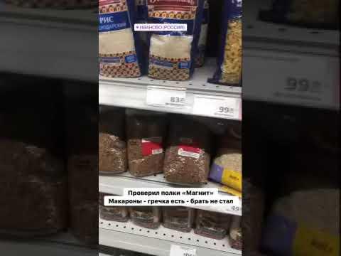Губернатор Ивановской области Станислав Воскресенский на фоне ажиотажа из-за коронавируса отказался покупать гречку (фото, видео)