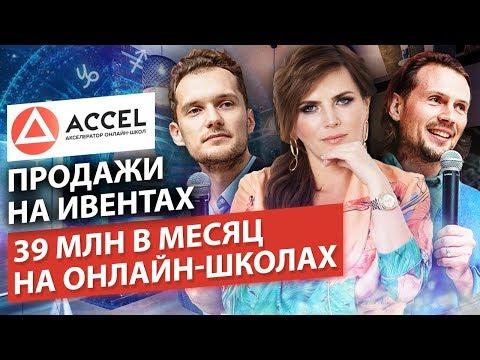 Как продавать на 39 млн. руб./мес в сфере онлайн-школ? Как продавать на бесплатных мероприятиях?