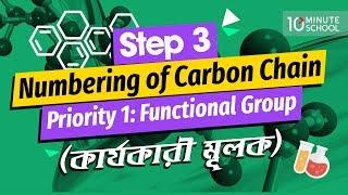 07. Step 3:  Numbering of Carbon Chain – Priority 1: Functional Group (কার্যকরীমূলক)