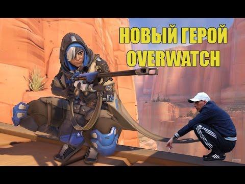 АНА - НОВЫЙ ГЕРОЙ В OVERWATCH!