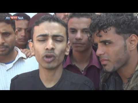 اليمن.. تظاهرات ضد الحوثيين
