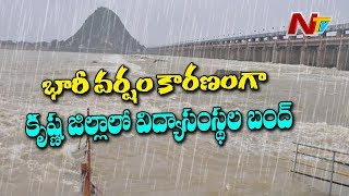 Collector Announces Holiday For Schools and Colleges Due to Heavy Rain in Krishna | NTV