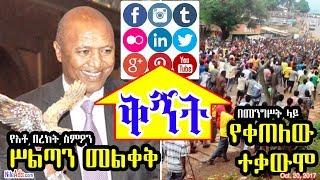 የአቶ በረከት ስምዖን ሥልጣን መልቀቅና በመንግሥት ላይ የቀጠለው ተቃውሞ - Ato Bereket & Ethiopian current affairs - DW