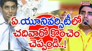YSRCP Leader Rajendranath Makes Fun of Minister Nara Lokesh