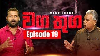 WAGA THUGA Episode 19 13 - 12 - 2019