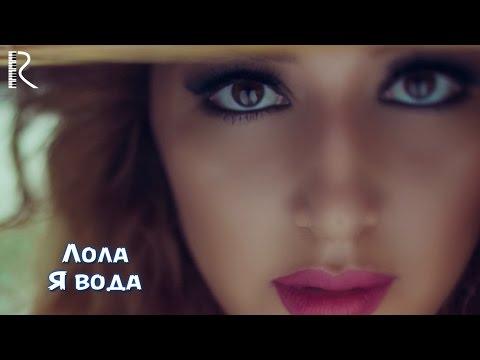 Лола Юлдашева Я Вода pop music videos 2016