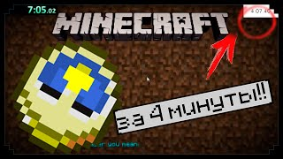 How to pass MInecraft in 4 minutes?!? WORLD RECORD