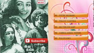 Vettri Payanam - Tamil Old Song | Idhu Unga Kudumbam Tamil Movie Songs Jukebox
