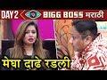 Bigg Boss Marathi | Highlights Of Day 2 | Megha Dhade Cries | Usha Nadkarni | Colors Marathi thumbnail