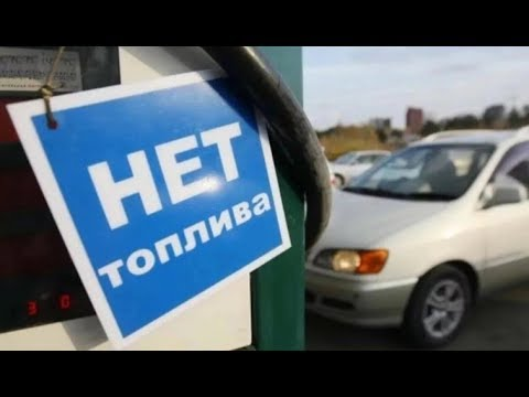 Стоит ли ждать  дефицита бензина в Казахстане? Поможет ли четвертый НПЗ ?