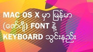 Mac OS X မွာ ျမန္မာ (ေဇာ္ဂ်ီ) font နဲ့ keyboard သြင္းနည္း