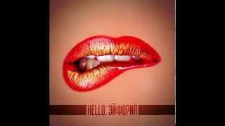 HELLO - Эйфория